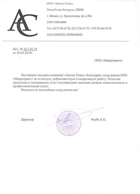 Письмо_Анстал-1-1.jpg